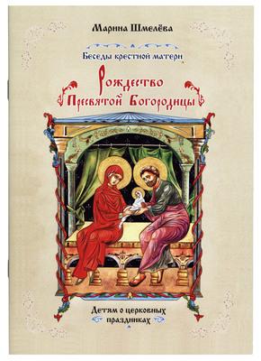 Рождество Пресвятой Богородицы. Беседы крестной матери Шмелева Марина