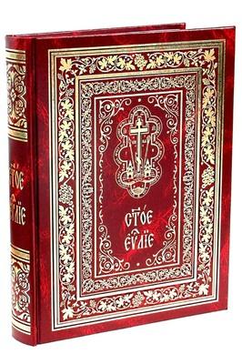 Святое Евангелие богослужебное. На церковно-славянском языке. Крупный шрифт