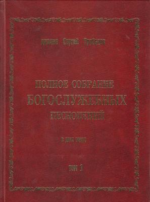 Полное собрание Богослужебных песнопений. Том I. Диакон Сергий Трубачев