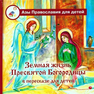 Земная жизнь Пресвятой Богородицы в пересказе для детей