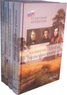 Записки сельского учителя. Лобастов Н. А. в 4-х томах