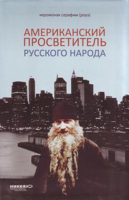Американский просветитель русского народа. Из неизданного. Иеромонах Серафим (Роуз)