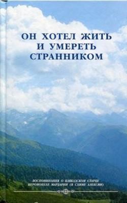 Он хотел жить и умереть странником. Воспоминания о кавказском старце иеромонахе Мардарии (в схиме Алексии)