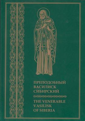 Преподобный Василиск Сибирский. The Venerable Vasilisk of Siberia