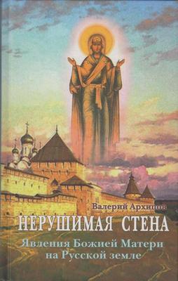 Нерушимая стена. Явления Божией Матери на Русской земле. Б.В. Архипов