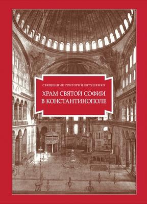 Храм Святой Софии в Константинополе. Священник Григорий Евтушенко
