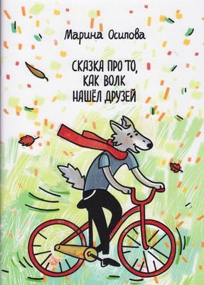 Сказка про то, как волк нашел друзей. Книжка-раскраска. Марина Осипова