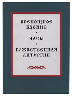 Всенощное Бдение, Часы, Божественная Литургия. Русский шрифт