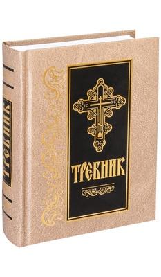 Требник на церковно-славянском языке