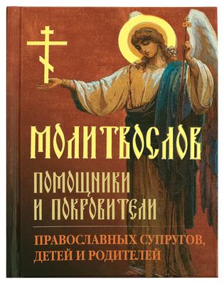 Молитвослов «Помощники и покровители православных супругов, детей и родителей»