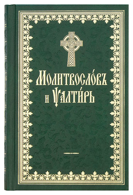 Молитвослов и Псалтирь на церковнославянском языке