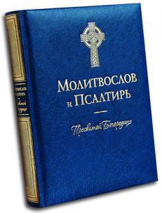 Молитвослов и Псалтирь Пресвятой Богородице