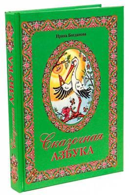 Сказочная Азбука. Ирина Богданова