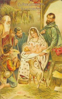 """Открытка """"С Рождеством Христовым"""""""
