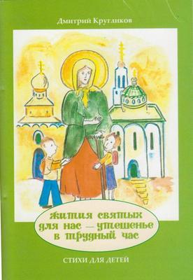 Жития святых для нас-утешенье в трудный час. Дмитрий Круrликов