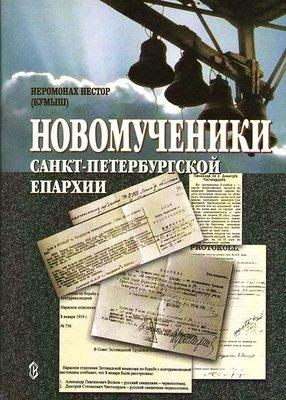 Новомученики Санкт-Петербургской епархии. Игумен Нестор (Кумыш)