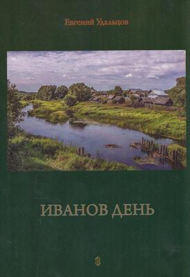 Иванов день. Евгений Удальцов