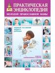 Практическая энциклопедия молодой православной мамы. Лавренова Г.Н.