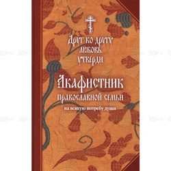 Акафистник православной семьи на всякую потребу