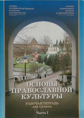 Основы Православной культуры. Комплект рабочих тетрадей для 4 класса в 2-х частях