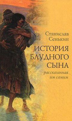 История блудного сына, рассказанная им самим. Станислав Сенькин