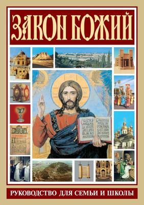 Закон Божий. Руководство для семьи и школы.Протоиерей Серафим Слободской.