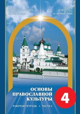 Основы православной культуры. Рабочая тетрадь для 4 класса. часть 2