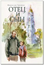 Отец и сын. Сборник рассказов. Мирослав Гришин