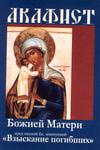 """Акафист Божией Матери перед иконой Ее именуемой """"Взыскание погибших"""""""