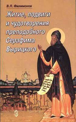 Житие, подвиги и чудотворения преподобного Серафима Вырицкого. В.П. Филимонов