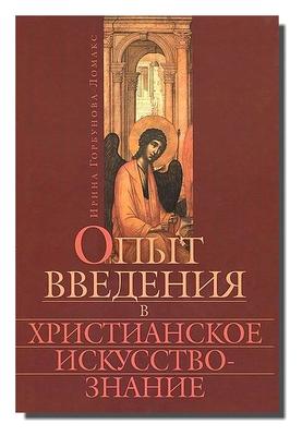 Опыт введения в христианское искусствознание. Ирина Горбунова-Ломакс