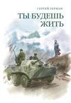 Ты будешь жить. Рассказы о чеченской войне. Сергей Герман