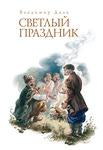 Светлый праздник В. Даль
