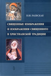 Священные изображения и изображения священного в христианской традиции. Раевская Н.Ю.