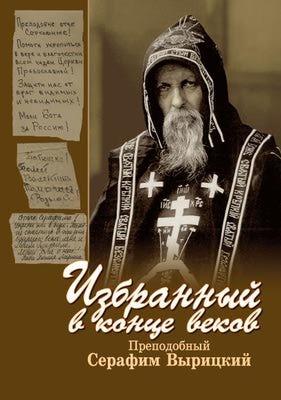 Избранный в конце веков. Преподобный Серафим Вырицкий. Казаков О.А.