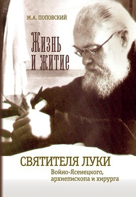 Жизнь и житие святителя Луки Войно-Ясенецкого, архиепископа и хирурга. Марк Поповский