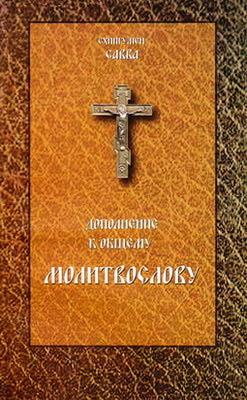 Дополнение к общему молитвослову. Схиигумен Савва (Остапенко)