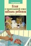 Если в православной семье заболел ребенок. Священник Виктор Грозовский