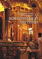 О Божественной литургии. Схиигумен Савва (Остапенко)