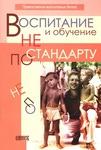 Воспитание и обучение не по стандарту. Православное воспитание детей. Карпов А.