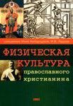Физическая культура православного христианина. Священник Илия Амбарцумов