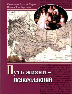 Путь жизни православный. Учебник для старших классов. Т.А. Берсенева. Священник Алексей Мороз