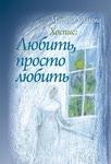 Хоспис: Любить, просто любить. Марина Удалова