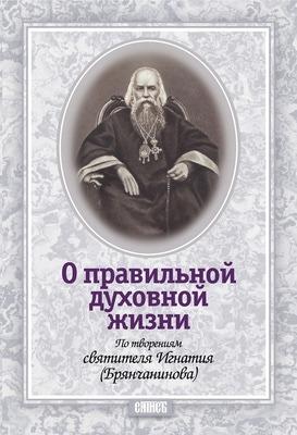 О правильной духовной жизни. Святитель Игнатий (Брянчанинов)