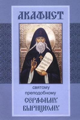 Акафист святому преподобному Серафиму Вырицкому