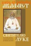 Акафист святителю Луке исповеднику, архиепископу Крымскому
