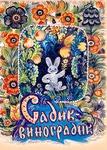 Садик-Виноградик. Стихи для детей. Ксения Кривошенина