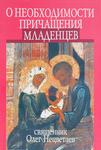 О необходимости причащения младенцев. Священник Олег Нецветаев