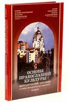 Основы православной культуры. Методическое пособие с DVD-диском к рабочей тетради