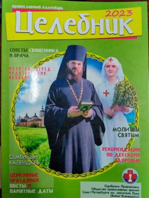 Целебник. Православный календарь на 2018 год